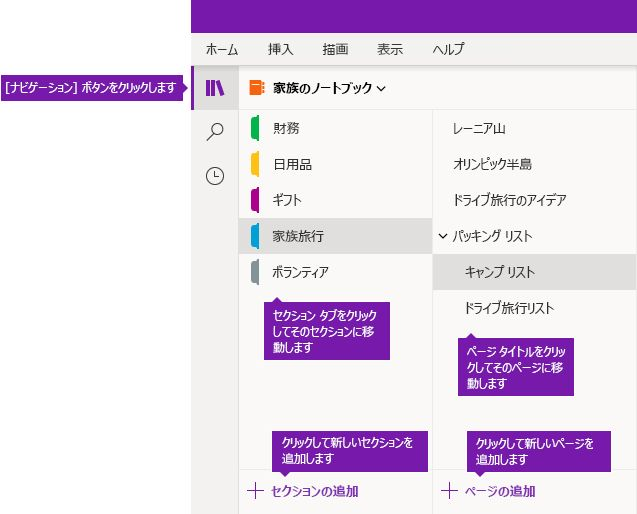 OneNote for Windows 10 のセクションとページ
