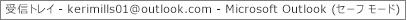ウィンドウの上部にあるラベルは、受信トレイの所有者の名前を示し、Outlook がセーフ モードで動作していることを示す