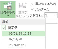 Project のタイムラインの [日付の形式] ボタンとメニュー