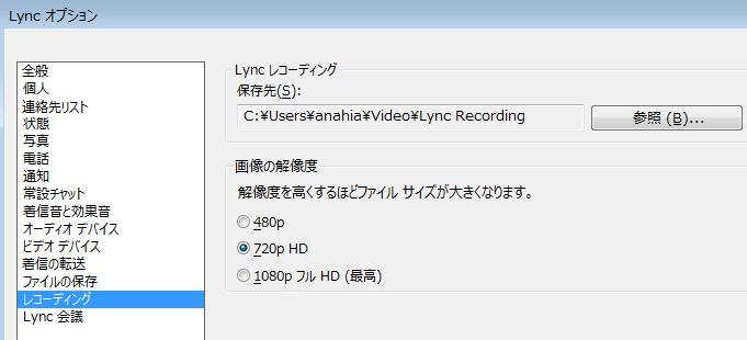 レコーディングの解像度と保存場所のスクリーン ショット