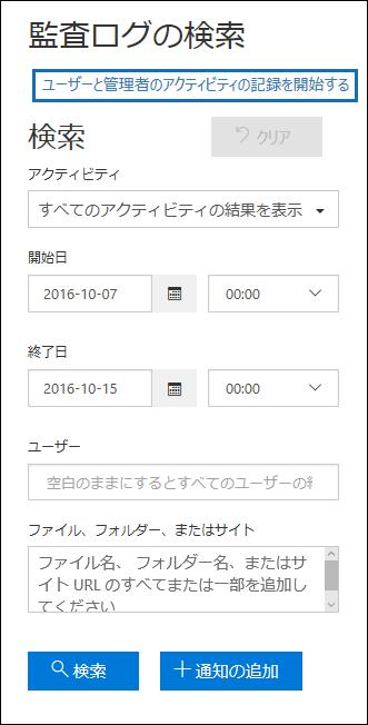 [ユーザーと管理者のアクティビティの記録を開始する] をクリックして監査を有効にする