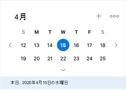 ミニ カレンダー