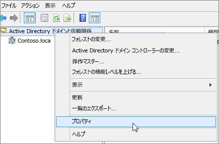 [Active Directory ドメインと信頼関係] を右クリックして、[プロパティ] を選ぶ