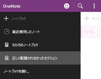 OneNote for Android で正しく配置されていないセクション