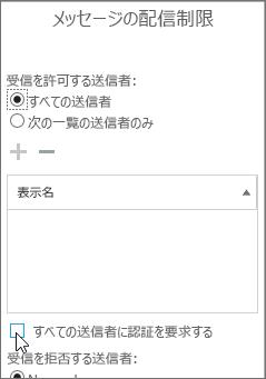メッセージ配信制限を設定する 5 つのステップで DSN 5.7.134 の問題を解決する