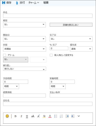 Outlook.com のタスク詳細フォーム
