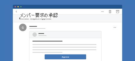 Outlook メッセージの表示