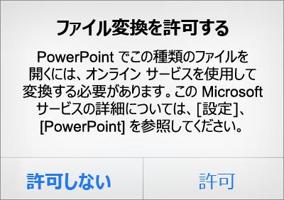 PowerPoint for iPhone で ODF プライバシー プロンプトを表示する
