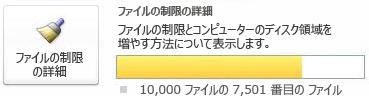 使用しているドキュメント数が 7,501 ~ 9,999 の場合の SharePoint Workspace ドキュメント インジケーター