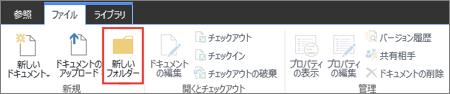 SharePoint ファイル リボンの画像。[新しいフォルダー] ボタンが強調表示されています。