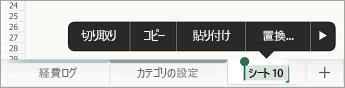 名前変更オプションが表示された、選択されているシートのタブ