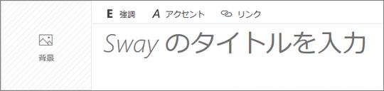 [Sway にタイトルを付ける] 入力ボックスのスクリーンショット
