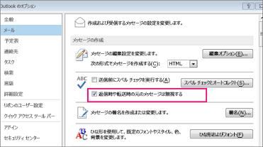 返信メッセージや転送メッセージ内の元のテキストのスペルをチェックしないオプション設定