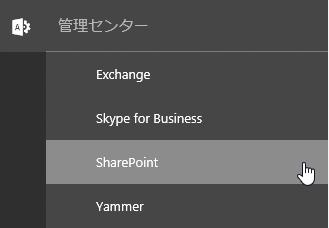 管理者, SharePoint