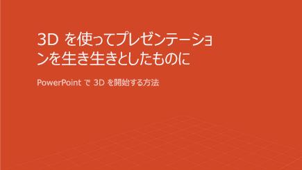3D PowerPoint テンプレート カバーのスクリーン ショット