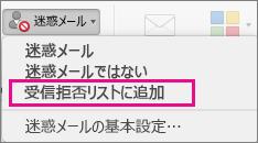 [迷惑メール] の一覧で [受信拒否リスト] オプションが強調表示されています。