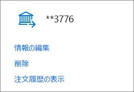 銀行口座の情報の編集、削除、および注文履歴の表示リンクが表示されている [支払いオプション] ページ。