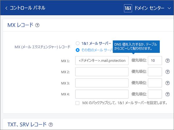 1&1-BP-Configure-2-3
