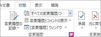 [進捗管理] ダイアログ ボックス起動ツール