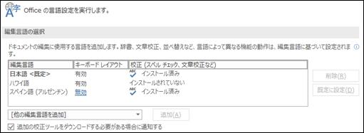 Office が編集および校正ツールに使用する言語を追加、選択、または削除することが可能なダイアログ ボックスです。