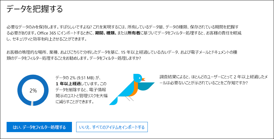 [データをフィルターする] ページには、インポート ジョブの PST ファイルのデータ インサイトが表示されます