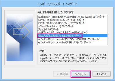 [他のプログラムまたはファイルからのインポート] を選びます。