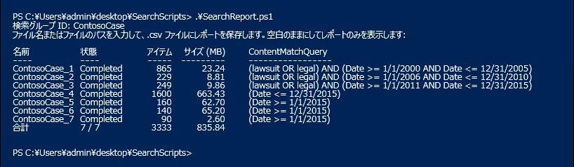 検索レポートを実行して検索グループの推定値を表示する