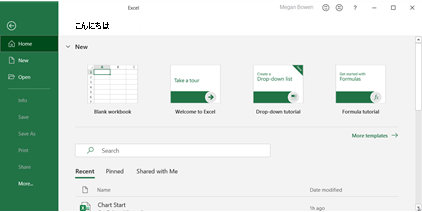 Excel ファイル メニューの [ようこそ] 画面