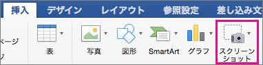 Office 2016 for Mac のスクリーンショット機能