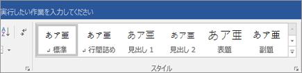 Office 365 Word [ホーム] タブの [スタイル]