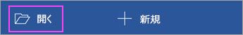 アプリのホーム画面で [開く] をタップします。