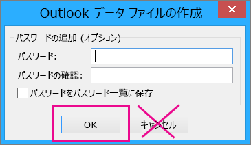 pst ファイルを作成したら、ファイルにパスワードを割り当てない場合であっても [OK] をクリックする