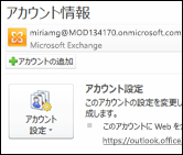 Outlook 2010 に新しいメール アカウントを追加する