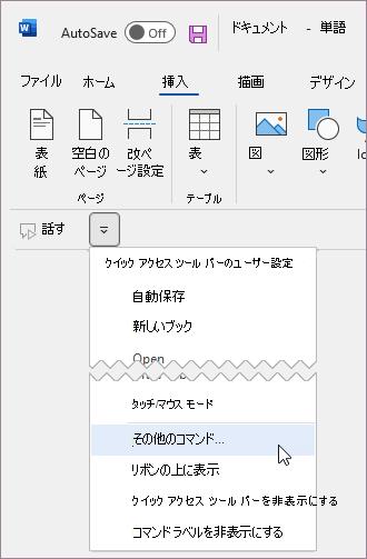 クイック アクセス ツール バーにカスタム コマンドを追加する