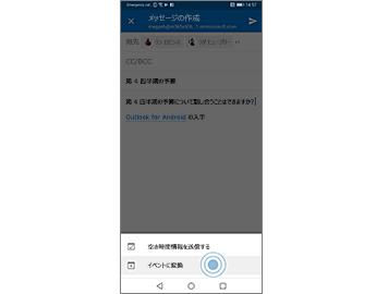 [イベントに変換] オプションが強調表示されているメール メッセージ