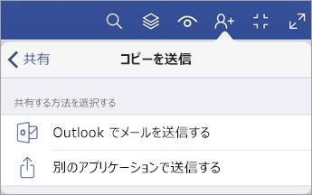 ファイルを共有する 2 つのオプションを示す [コピー] メニューを送信します。Outlook のメールまたは別のアプリで送信します。