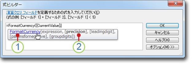 関数のクイック情報の表示。
