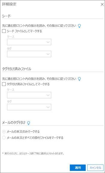 [詳細設定] ページのスクリーンショット。バッチ ファイルを処理します。