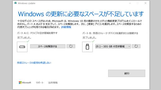 Windows の更新に必要な空き容量が不足していますというメッセージ