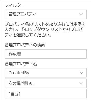 管理プロパティ フィルターを適用したコンテンツを強調表示されています。