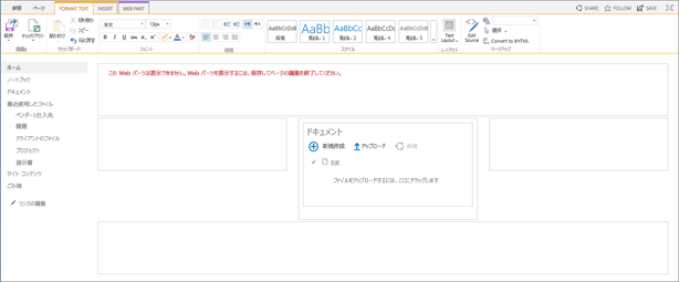 ドキュメント ライブラリのみが存在するチーム サイトのページ。