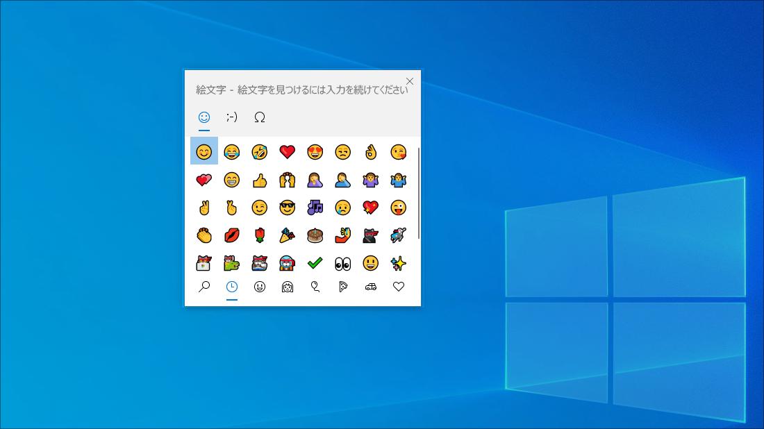 Windows 10 の絵文字キーボード。