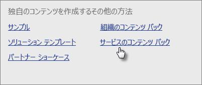 コンテンツ パック ライブラリの [サービス] で [取得] を選択します。