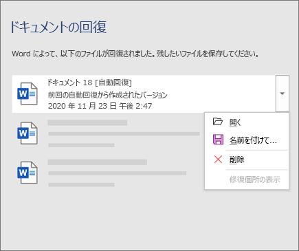 [ドキュメントの回復] ウィンドウに一覧表示されている AutoRecovered ファイル