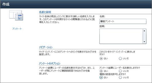 SharePoint 2010 のアンケートのオプション ページ