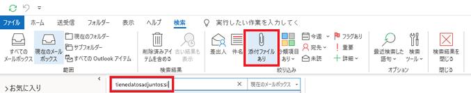 """検索条件 """"差出人"""" """"件名""""、""""添付ファイルあり""""。"""