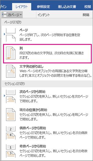 [区切り] メニューの [列] オプションが強調表示されている