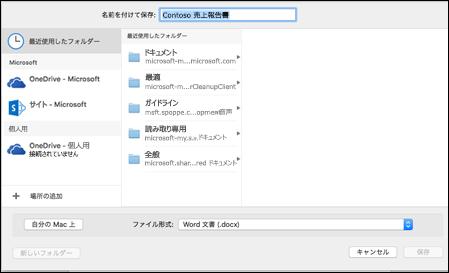 SharePoint online が可能な保存場所として表示されている [オンラインの場所] ダイアログ
