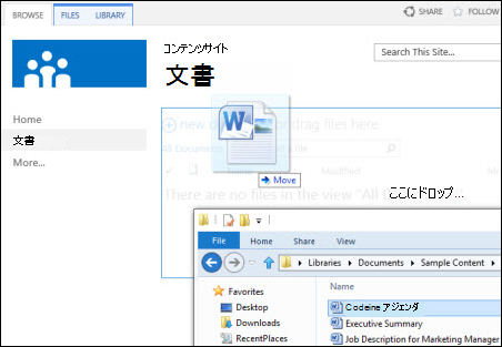 SharePoint でファイルをドロップする
