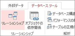 [データベース ツール] タブの [リレーションシップ] コマンド